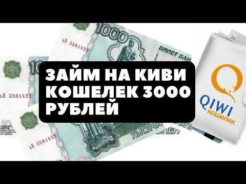 Займ на КИВИ Кошелек 3000 рублей