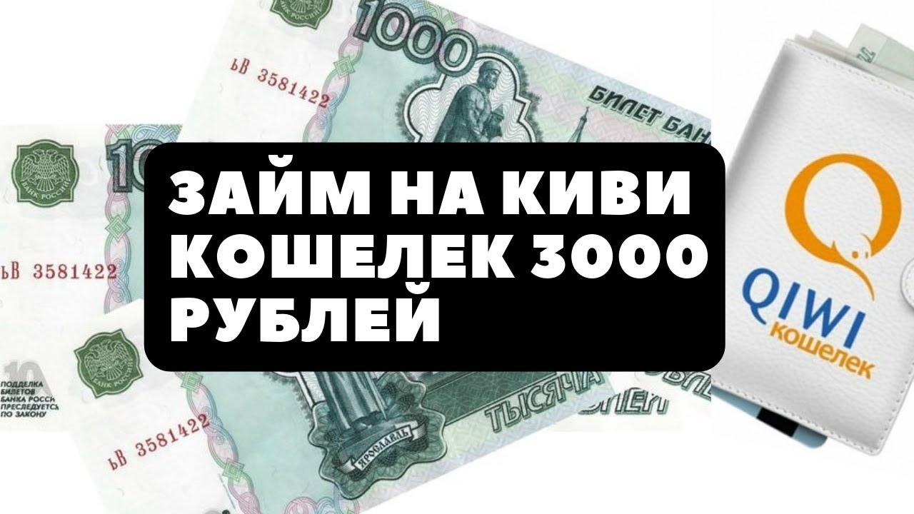 киви моней займ хоум кредит банк оплата кредита онлайн через сбербанк