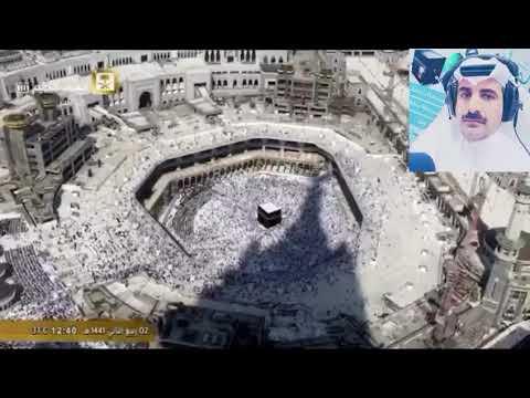 ختام تعليق أحمد الزهراني من بيت الله الحرام 2/ ربيع الثاني/1441ﮪ