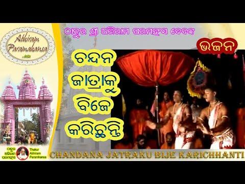 Thakur Abhiram Bhajan - Chandana Jatraku bije karichhanti