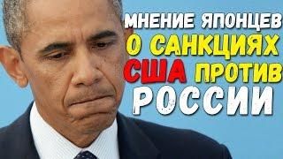 Мнение японцев о санкциях США против России