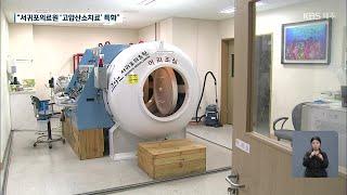 """제주도 """"서귀포의료원에 고압산소치료 특화"""""""