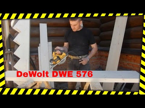 DeWolt DWE 576  классная пила/ступенька48