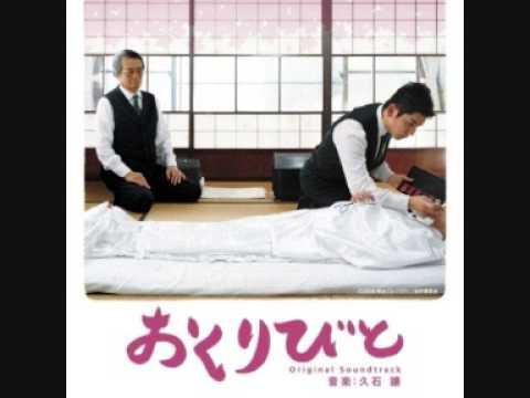 Okuribito OST:  Memory