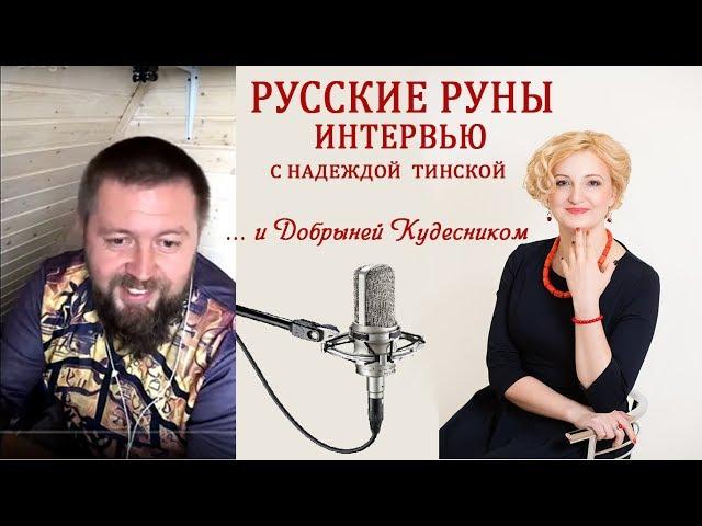 интервью Надежды Тинской с Добрыней Кудесником