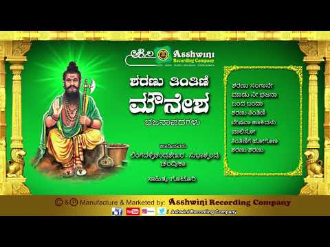 Sharanu Tintini Mounesha | Kannada Devotional Songs | Bhakti Geetegalu
