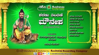Sharanu Tintini Mounesha | Kannada Devotional Songs | Bhakti Geetegalu
