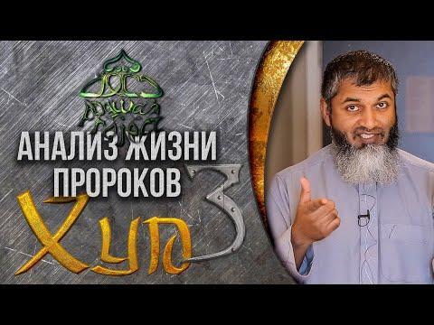 НАРОД ГИГАНТОВ, Пророк Худ 3, Уроки призыва. Анализ жизни пророков - Хасан Али 2020   Dawah Project