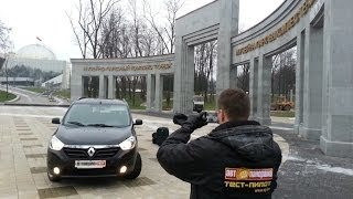 Renault Lodgy минивэн универсал семейный автомобиль? обзор и тест-драйв Автопанорама