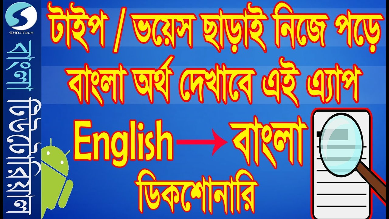 Know any Bangla meaning from a English word without typing or voice |  Bangla OCR