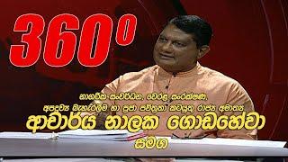 360 | With (Dr.) Nalaka Godahewa ( 2020 - 12 - 28 ) Thumbnail
