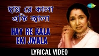 Hay Re Kala Eki Jwala Lyrical | হায় রে কালা একী জ্বালা | Asha Bhosle