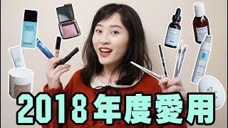 【重磅】2018年度爱用,我使用最频繁的护肤、彩妆、洗发产品,平价和专柜都有(包括祛痘产品)| 2018 FAVORITES  |  BEST OF 2018