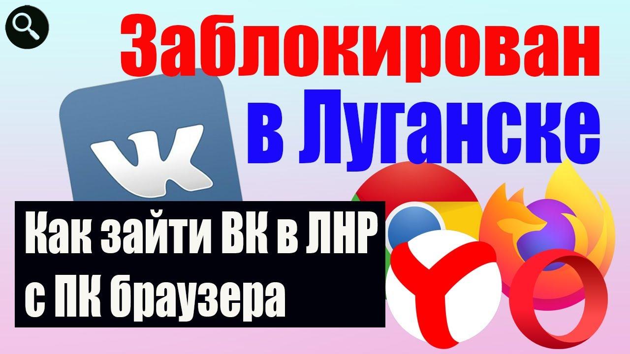 Как войти ВК с браузера ПК. Не работает ВКонтакте в ...