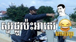 Ninja✔ ចឹងឆ្កុយ វគ្គ សួរផ្លូវប៉ះអាតេវ អាតេវកូសើចចុកពោះ Chheng Chhkuy Funny Video Clip