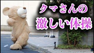 【くまさんのラジオ体操】怪我には気を付けよう!! thumbnail