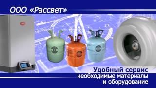 ООО РАССВЕТ(, 2015-02-09T18:50:21.000Z)