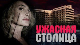 Самые страшные места в Москве(, 2016-02-29T16:32:40.000Z)
