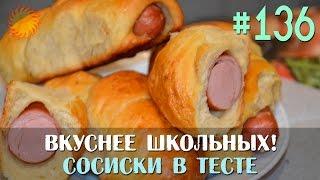 Сосиски в дрожжевом тесте / Выпечка / Slavic Secrets