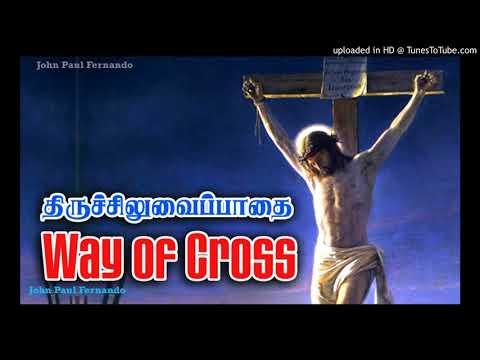 LENT- திருச்சிலுவைப்பாதை -Way Of Cross In Song-2018