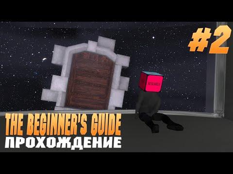 Прохождение The Beginner's Guide [#2 Творческое выгорание]
