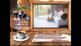 日刊エモイ堂とは毎日365日夜9時に投稿される、無料で楽しめるショートショートな美少女ボイスと癒しASMR音声シリーズです。 本日の癒し担当はしろたのぞみさんです~ ...