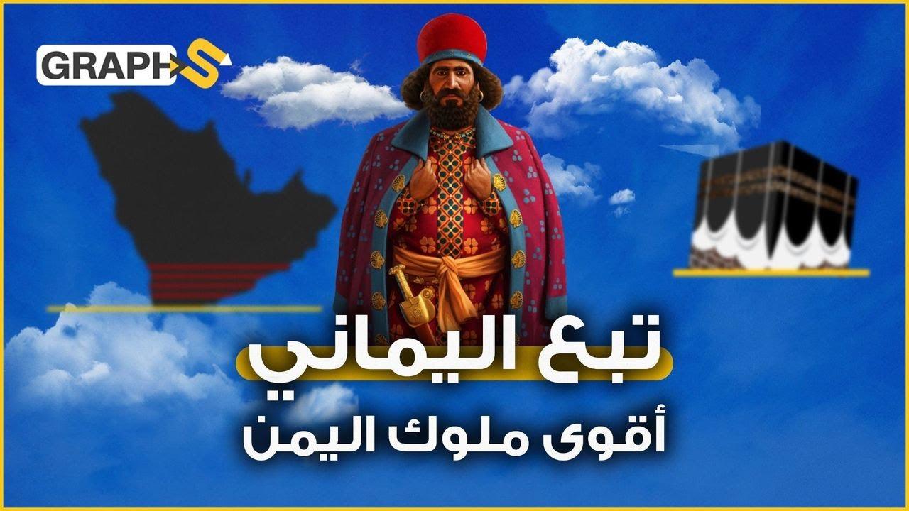 تبع اليماني .. أقوى ملوك اليمن جميعاً والملك الصالح الذي أراد هدم الكعبة وحرق نخيل المدينة المنورة