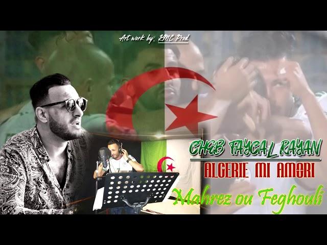 ★  Cheb Faycal Rayan -Algérie Mi Amori - شاب فيصل رايان -الجيري مياموري Can 2019  ★