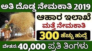 ಆಹಾರ ಇಲಾಖೆ ನೇಮಕಾತಿ 2019 | Food Corporation of India Recruitment 2019 | 300 ಹುದ್ದೆ