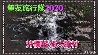 井欄藍湖大腦村~摯友旅行隊2020
