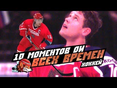 Топ-10 ЛЕГЕНДАРНЫХ моментов в истории хоккея на Олимпиаде