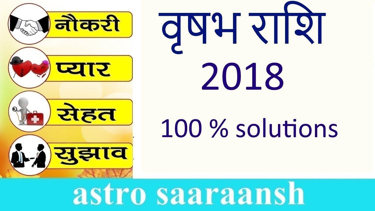 13 january birthday astrology in hindi