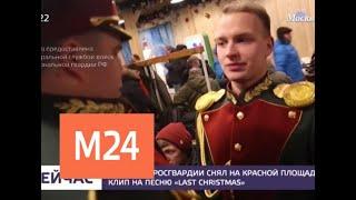 Ансамбль Росгвардии снял на Красной площади клип на песню