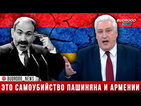 Коротченко: Это самоубийство Пашиняна как лидера и Армении - как государства