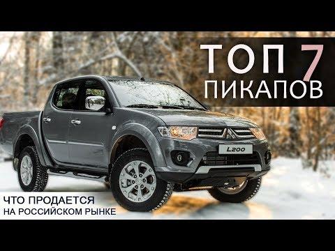 Топ 7 лучших ПИКАПОВ в России