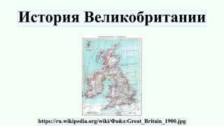 видео Краткая информация о Великобритании