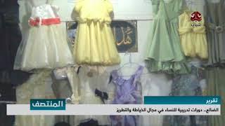 الضالع.. دورات تدريبية للنساء في مجال الخياطة والتطريز | تقرير عبدالعزيز الليث | يمن شباب