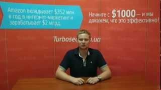 видео Продвижение и раскрутка сайта в TurboSeo