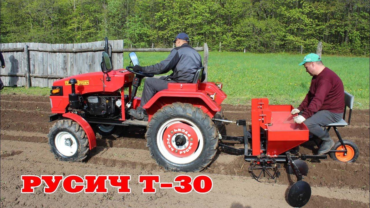 Трактор Русич Т 30 - пашем плугом, фрезеруем почвофрезой, сажаем картофель
