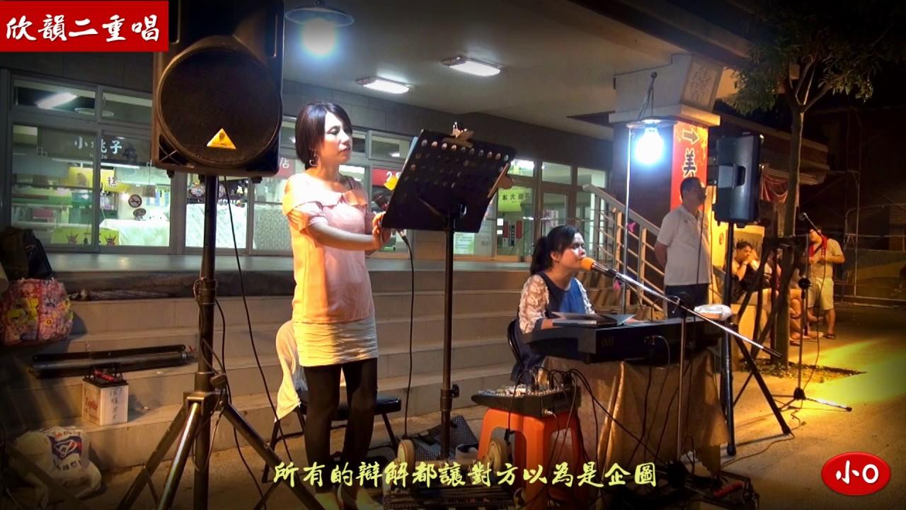 2014年6月1日欣韻二重唱~張玉玲&張玉霞~征服 - YouTube