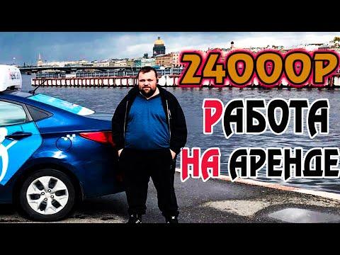 Яндекс такси. Субботняя смена в такси и результат за неделю.