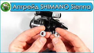 SHIMANO Sienna - Апгрейд. Заміна втулок на підшипники