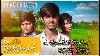 saamajavaragamana-ala-vaikunta-puram-lo-movie-cover-song