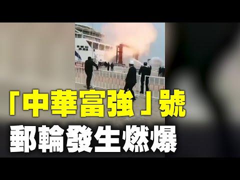 威海港豪华邮轮突然爆炸 燃烧数小时(图/视频)