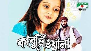 Kabuliwala | Bangla Movie | Kazi Hayat | Manna | Dighi | Subroto | Doel | Channel i TV