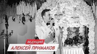 Ведущий на свадьбу в Краснодаре, Сочи, Новороссийске, Анапе. Ведущий Алексей Примаков.