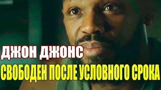 ДЖОН ДЖОНС ОФИЦИАЛЬНО СВОБОДЕН ПОСЛЕ УСЛОВНОГО СРОКА