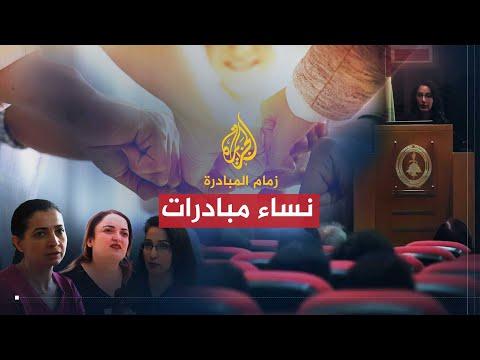 زمام المبادرة- نساء مبادرات غيرن واقع مجتمعاتهن للأفضل  - نشر قبل 15 دقيقة