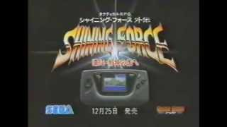 Sega Game Gear Werbung - retro commercial