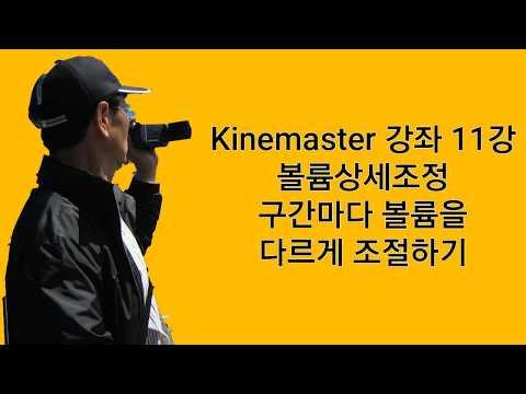 Kinemaster 강좌, 12강, 볼륨상세조정,구간마다 �